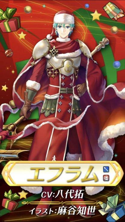クリスマスエフラム