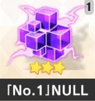 「No.1」NULL