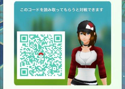 QRコードの画面