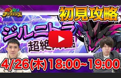 闇属性の新超絶降臨「ジルニトラ」を初見攻略ライブ! 勝て次第、共闘もやるよ!!