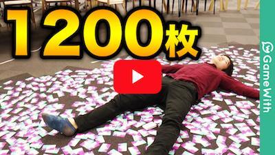 散らばったiTunes Card1200枚、使用可能なカードを探せ!