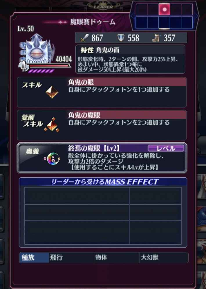 魔眼賽ドゥームのステータス(奥義Lv2・N)