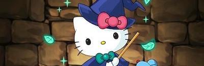大魔女キティの画像