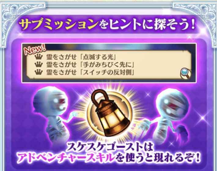 サブミッションをヒントに「ローガスト銀貨」を集めよう!