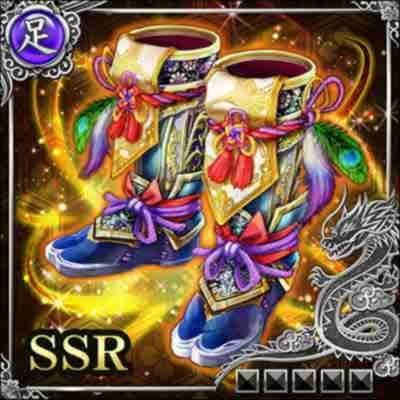 アイテム「SSR足装備」