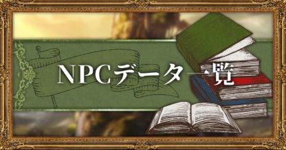 NPCデータ