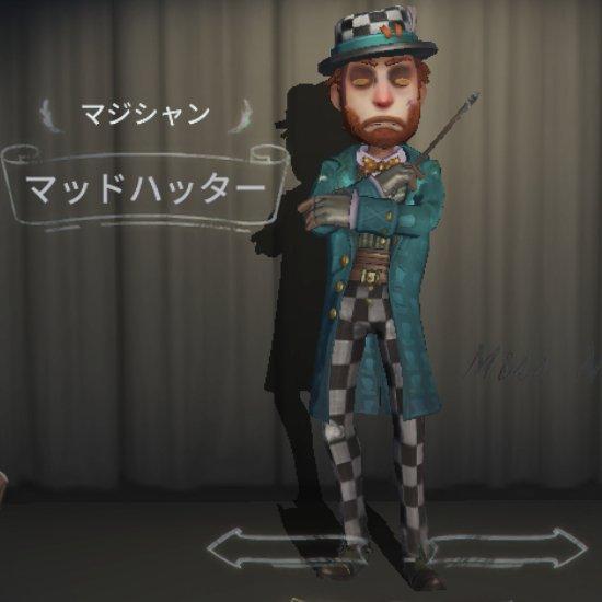 マジシャンの衣装「マッドハッター」