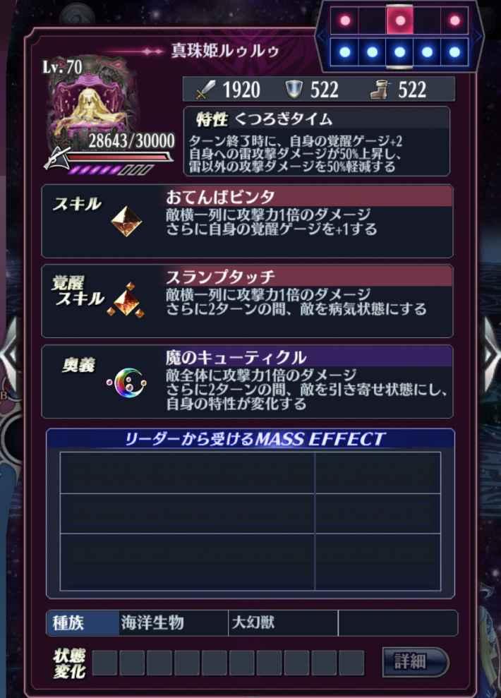 真珠姫ルゥルゥの殻が開いた後ステータス(EX)