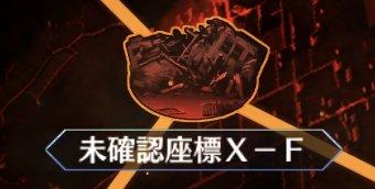 冬木X-F
