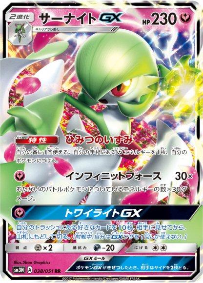 サーナイトGXのカード