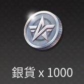 銀貨×1000