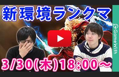 3/30 18:00~ 新環境ランクマ生配信!