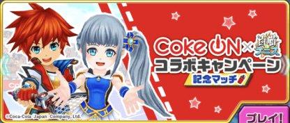 ONコラボキャンペーン記念マッチ_アイキャッチ