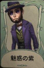 マジシャンの衣装「魅惑の紫」アイコン