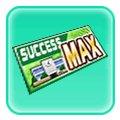サクセスMAX