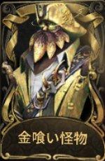 復讐者の衣装「金喰い怪物」アイコン