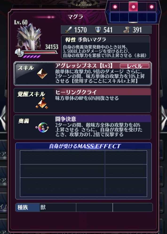 マグラのステータス(スキルLv3)