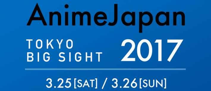 AnimeJapan2017バナー