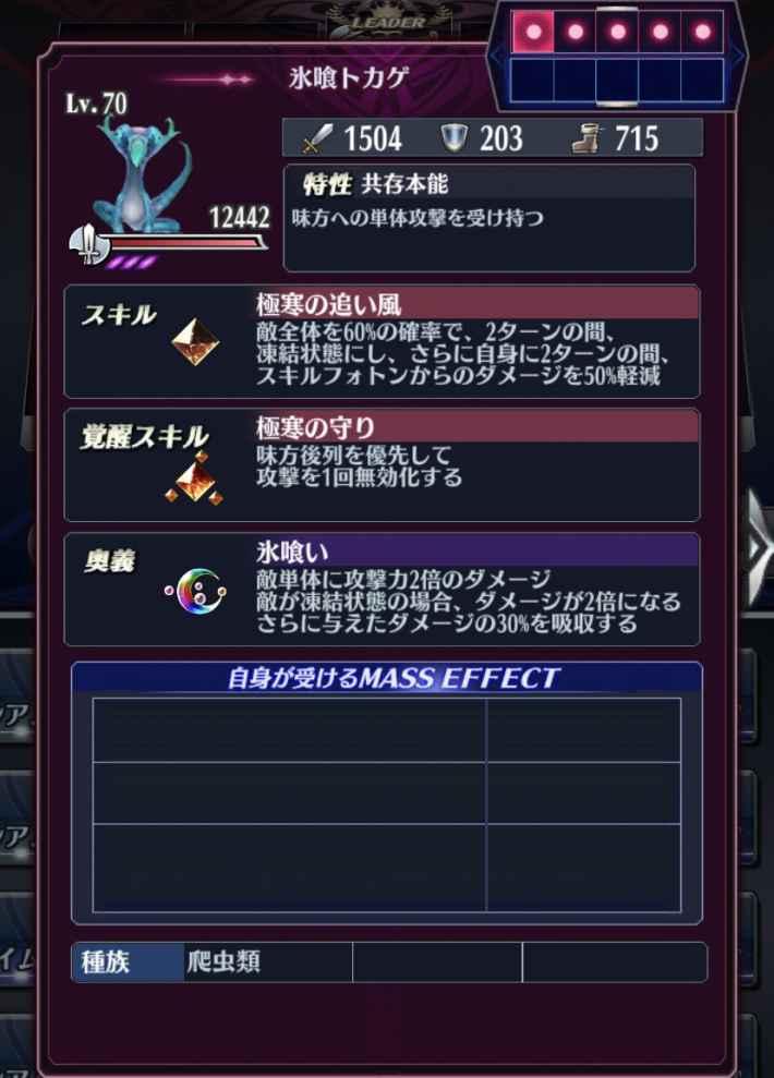 氷喰トカゲのステータス(VH)