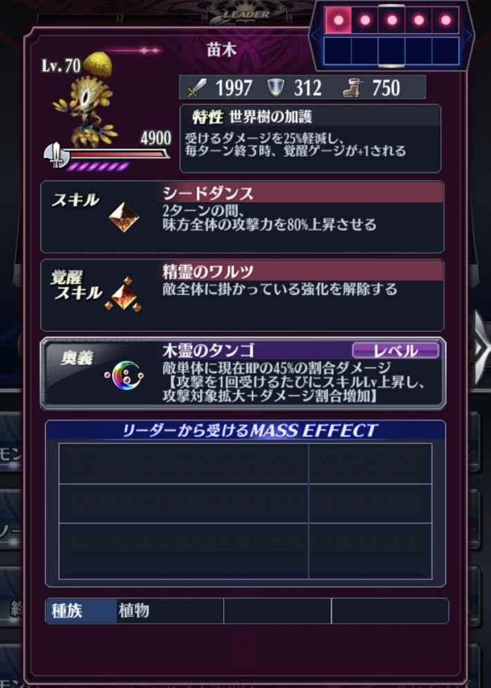 苗木のステータス(EX)