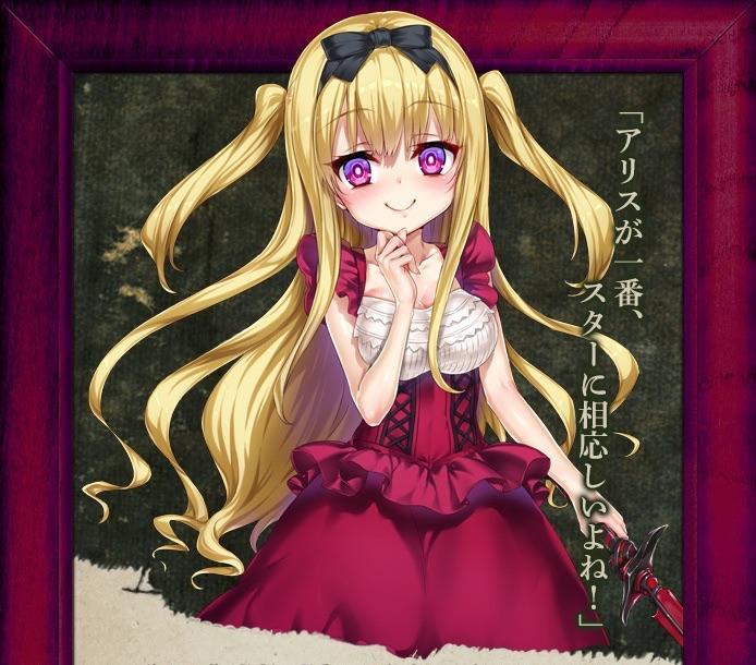 偽りのアリス-放置世界と未熟な少女-の画像