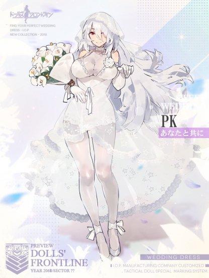 純白の誓約PK