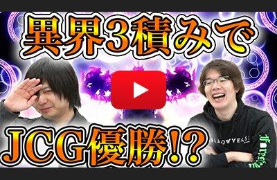 異界3積みでJCG優勝!?