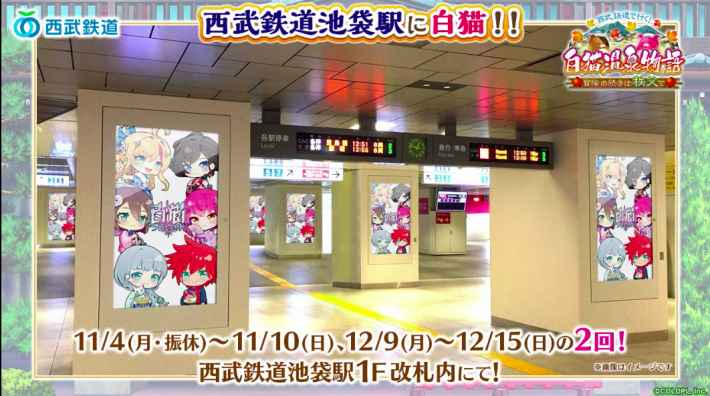 白猫温泉物語西武鉄道駅