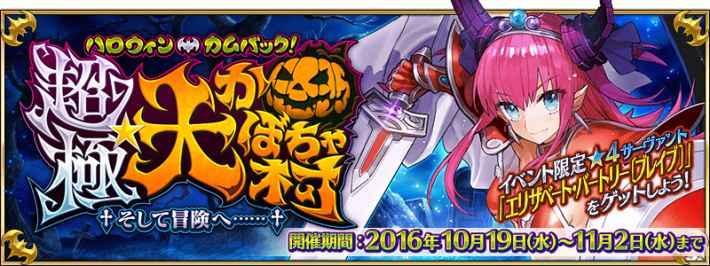 超極☆大かぼちゃ村