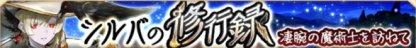 シルバの修行録_イベントバナー
