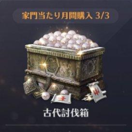 古代討伐箱