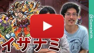 イザナミ【超絶】攻略の解説動画