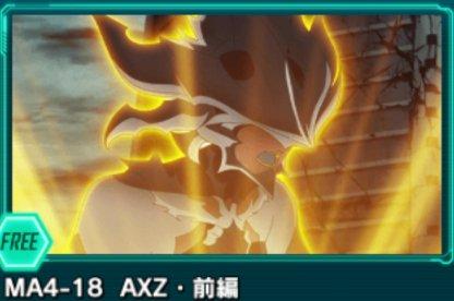 MA4-18のクエスト画面