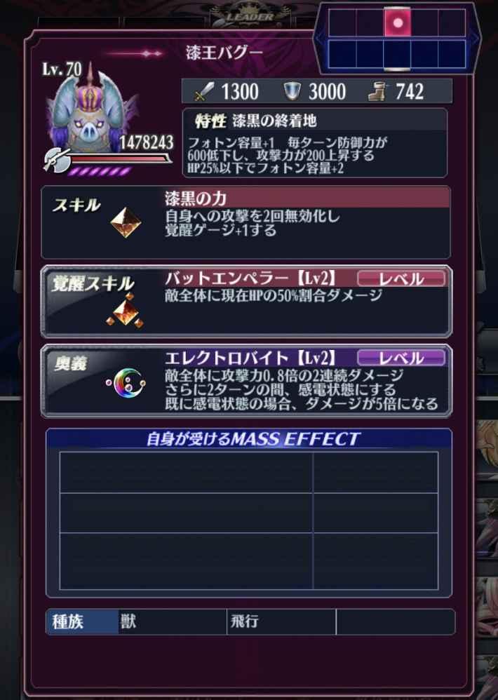 漆王バグーのステータス(スキルと奥義Lv2)