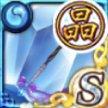 超魔道結晶〈災害の杖〉