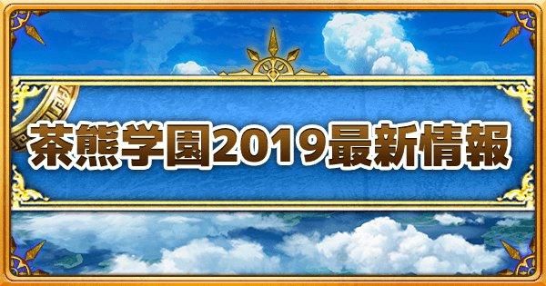 茶熊2019最新情報