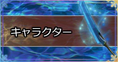FF10登場キャラクター