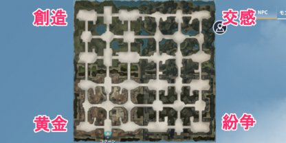 宝の殿堂のマップ解説
