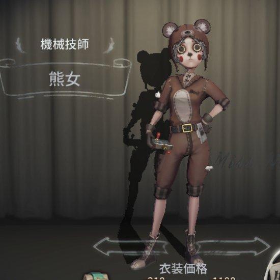 機械技師の衣装「熊女」