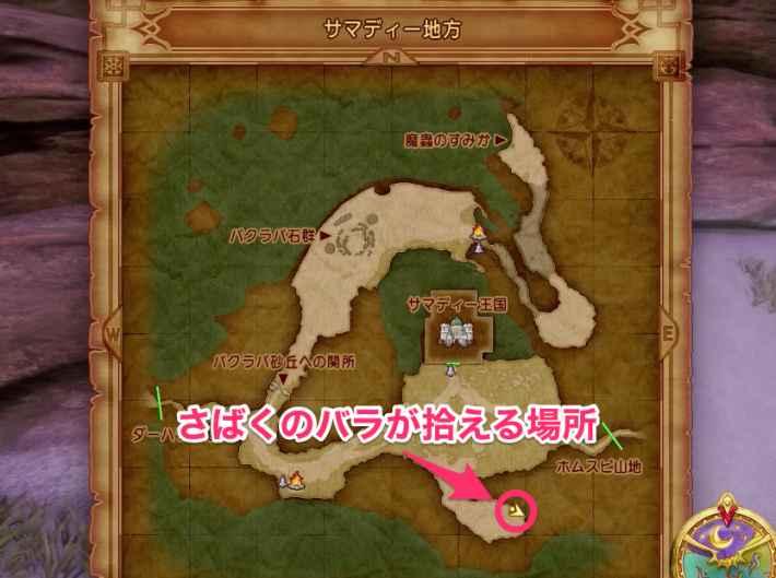 さばくのバラの入手場所のマップ