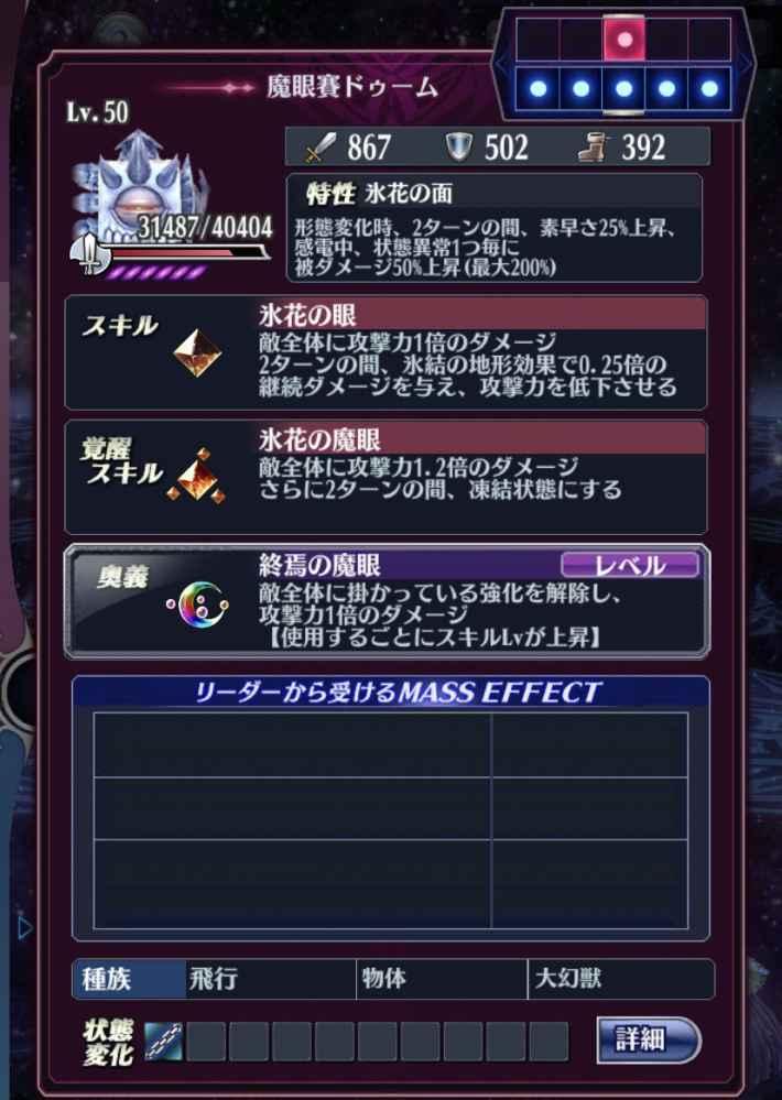魔眼賽ドゥームのステータス(氷花の面・N)