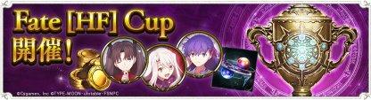 グランプリFate [HF] Cupアイキャッチ