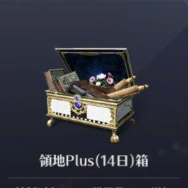 領地Plus(14日)箱