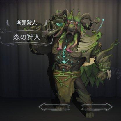 断罪狩人の衣装「森の狩人」