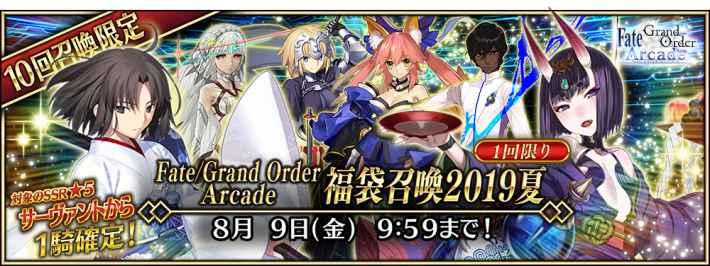 FGO Arcade 福袋召喚2019夏