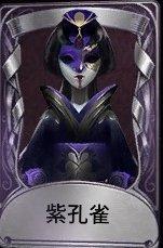 芸者用衣装「紫孔雀」のアイコン
