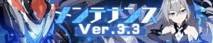 Ver3.3アップデートのバナー
