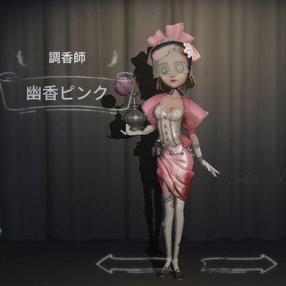調香師の衣装「幽香ピンク」
