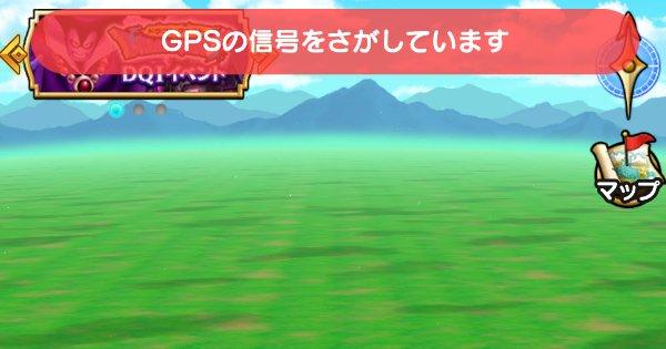 GPS記事