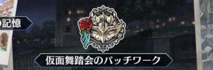 仮面舞踏会のマップ画像